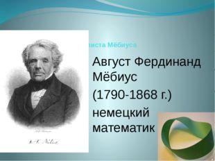 Из истории открытия листа Мёбиуса Август Фердинанд Мёбиус (1790-1868 г.) неме