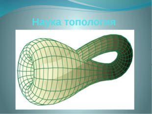 Наука топология