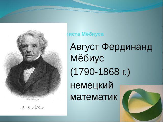 Из истории открытия листа Мёбиуса Август Фердинанд Мёбиус (1790-1868 г.) неме...