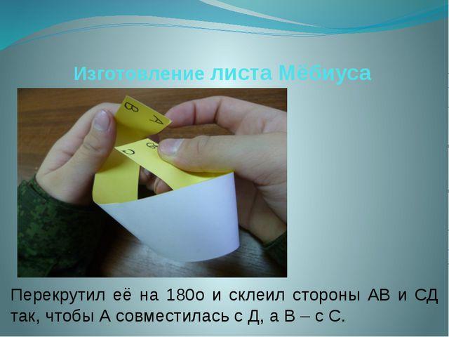 Изготовление листа Мёбиуса Перекрутил её на 180о и склеил стороны АВ и СД так...