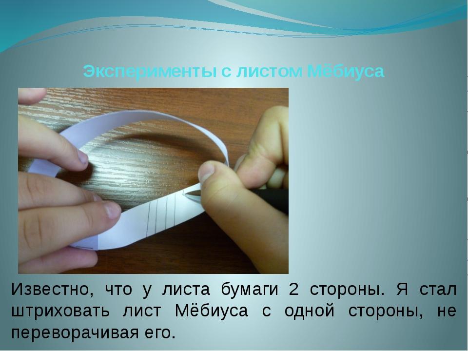 Эксперименты с листом Мёбиуса Известно, что у листа бумаги 2 стороны. Я стал...