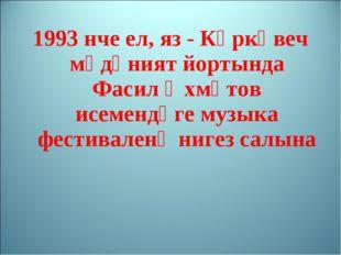 1993 нче ел, яз - Кәркәвеч мәдәният йортында Фасил Әхмәтов исемендәге музыка