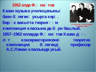 1952 елда Ф.Әхмәтов Казан музыка училищесының баян бүлегенә укырга керә. Бер