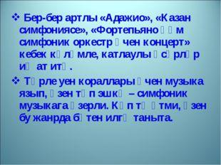 Бер-бер артлы «Адажио», «Казан симфониясе», «Фортепьяно һәм симфоник оркестр