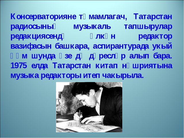 Консерваторияне тәмамлагач, Татарстан радиосының музыкаль тапшырулар редакция...