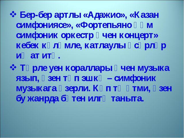 Бер-бер артлы «Адажио», «Казан симфониясе», «Фортепьяно һәм симфоник оркестр...