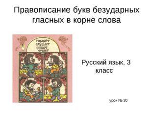 Русский язык, 3 класс Правописание букв безударных гласных в корне слова уро