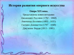История развития оперного искусства Опера XIX века. Представлена композиторам
