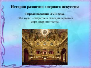 История развития оперного искусства Первая половина XVII века. 30-е годы - от