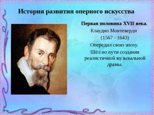 История развития оперного искусства Первая половина XVII века. Клаудио Монтев