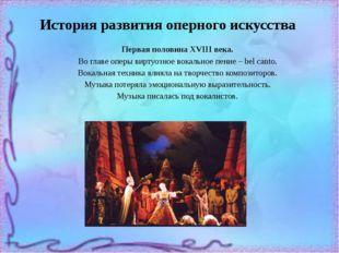 История развития оперного искусства Первая половина XVIII века. Во главе опер