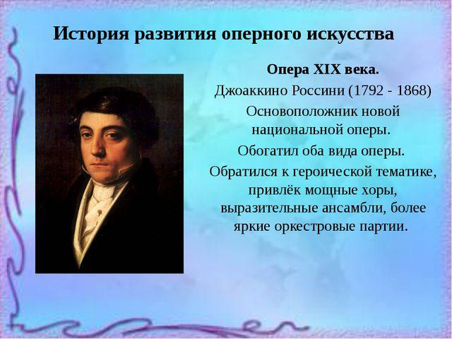 История развития оперного искусства Опера XIX века. Джоаккино Россини (1792 -...