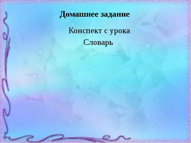 Домашнее задание Конспект с урока Словарь