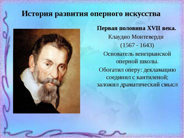 История развития оперного искусства Первая половина XVII века. Клаудио Монтев...