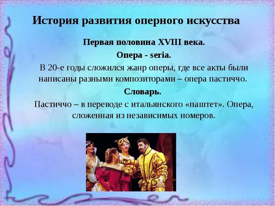 История развития оперного искусства Первая половина XVIII века. Опера - seria...