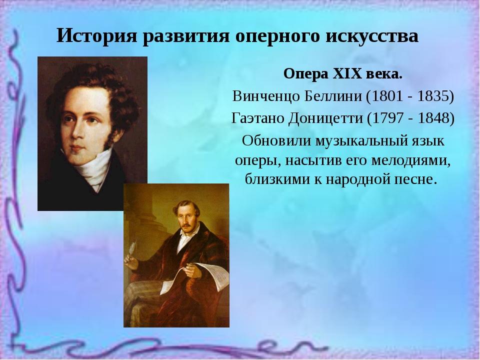 История развития оперного искусства Опера XIX века. Винченцо Беллини (1801 -...