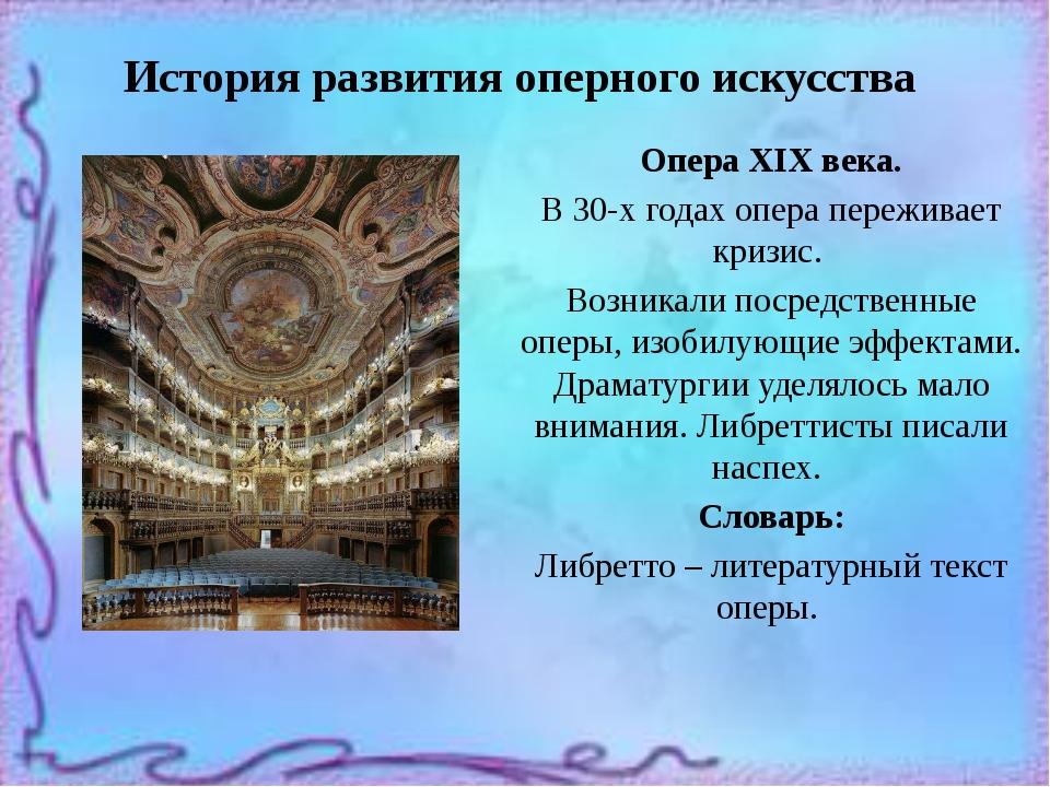 История развития оперного искусства Опера XIX века. В 30-х годах опера пережи...