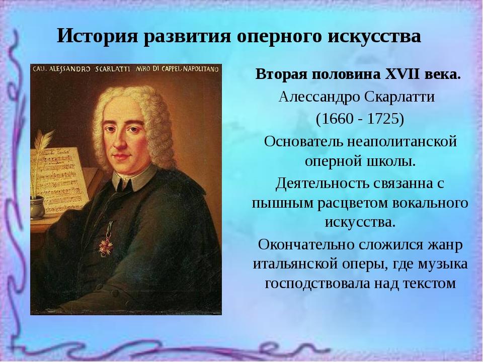 История развития оперного искусства Вторая половина XVII века. Алессандро Ска...