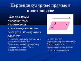 Перпендикулярные прямые в пространстве Две прямые в пространстве называются п