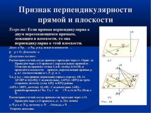 Признак перпендикулярности прямой и плоскости Теорема: Если прямая перпендику