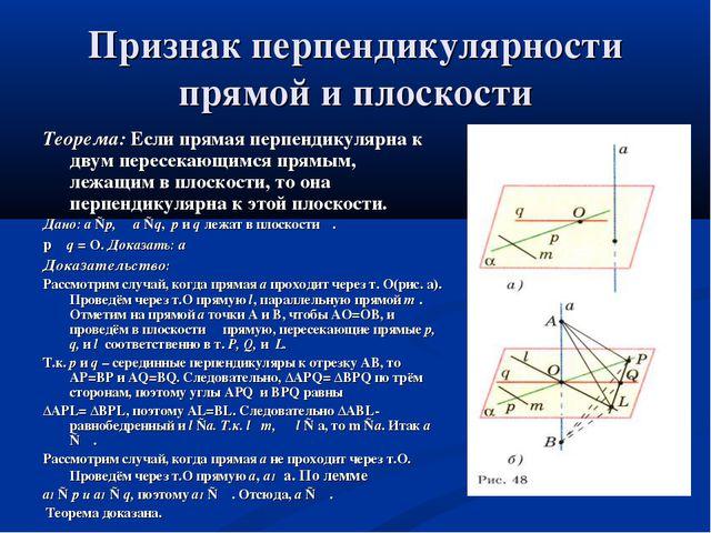 Признак перпендикулярности прямой и плоскости Теорема: Если прямая перпендику...