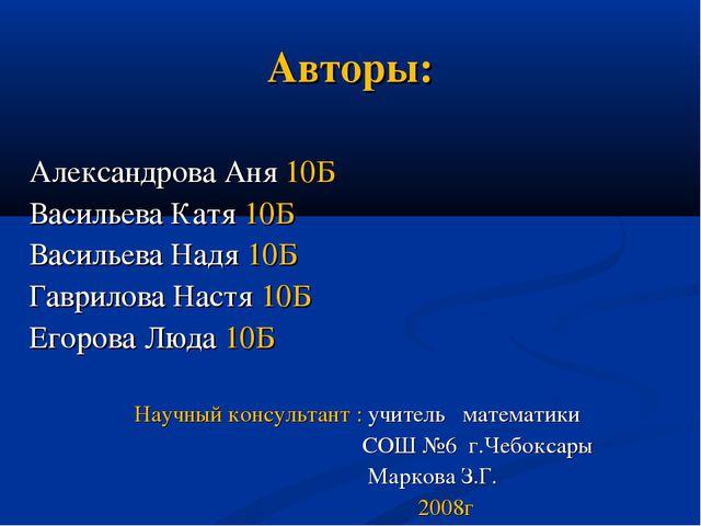 Авторы: Александрова Аня 10Б Васильева Катя 10Б Васильева Надя 10Б Гаврилова...