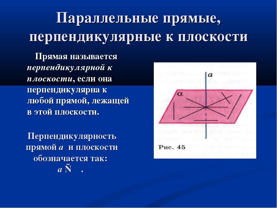 Параллельные прямые, перпендикулярные к плоскости Прямая называется перпендик...