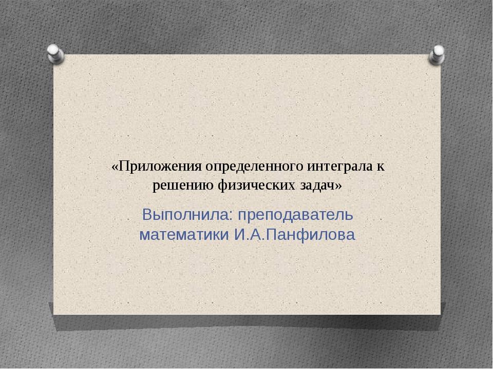 «Приложения определенного интеграла к решению физических задач» Выполнила: пр...