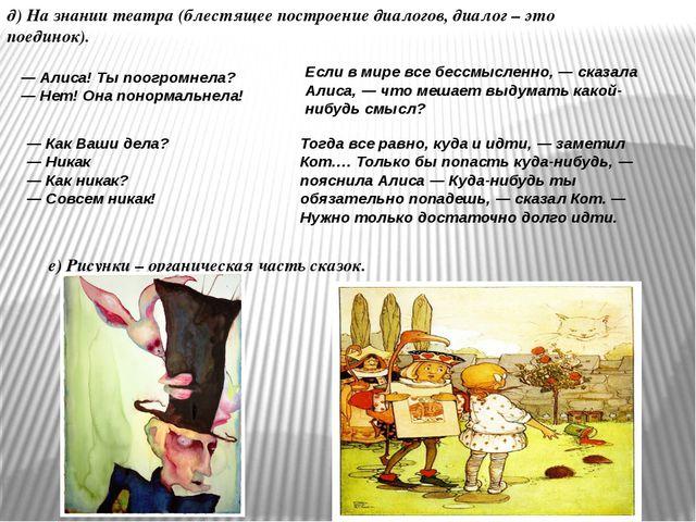 д) На знании театра (блестящее построение диалогов, диалог – это поединок). —...