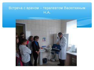 Встреча с врачом – терапевтом Васюткиным Н.А.