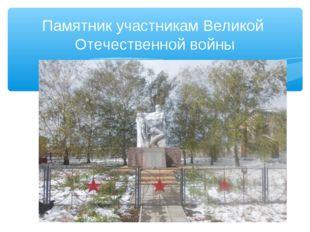 Памятник участникам Великой Отечественной войны