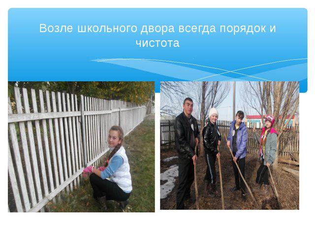 Возле школьного двора всегда порядок и чистота