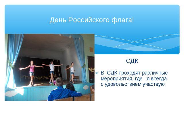 День Российского флага! СДК В СДК проходят различные мероприятия, где я всегд...