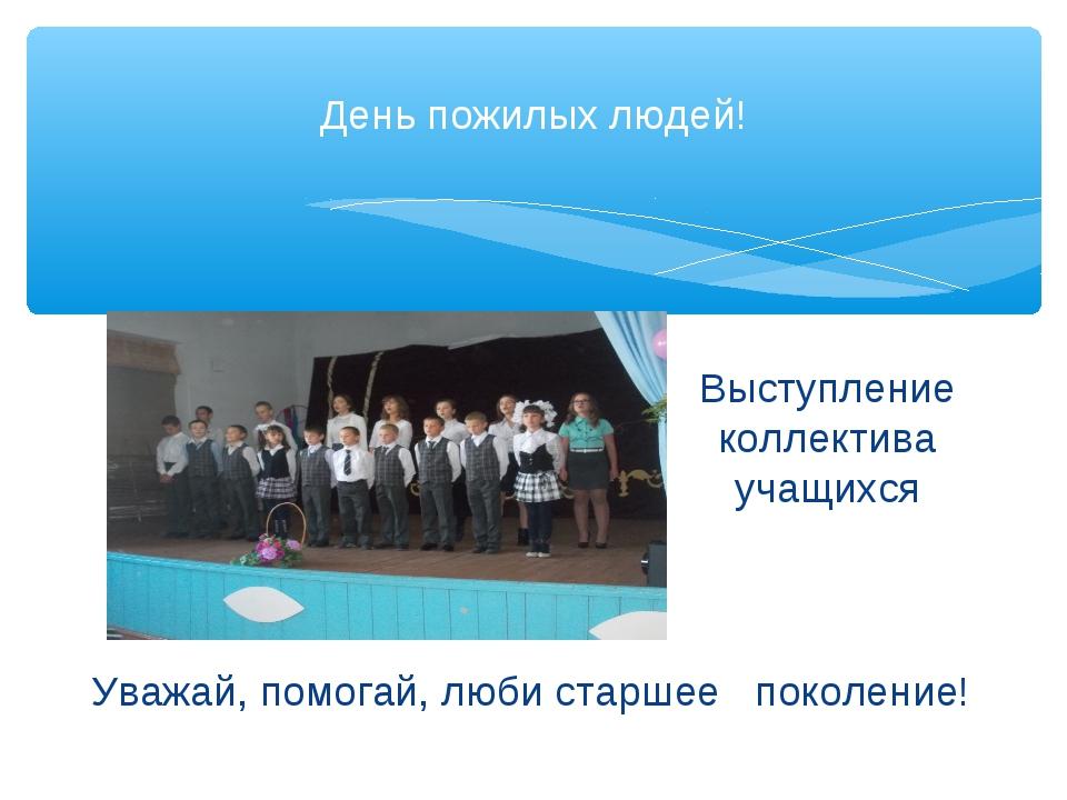 День пожилых людей! Выступление коллектива учащихся Уважай, помогай, люби ста...