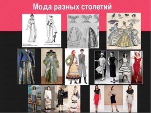 Мода разных столетий
