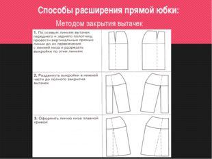 Способы расширения прямой юбки: Методом закрытия вытачек
