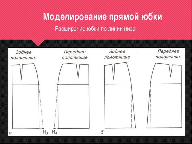 Моделирование прямой юбки Расширение юбки по линии низа