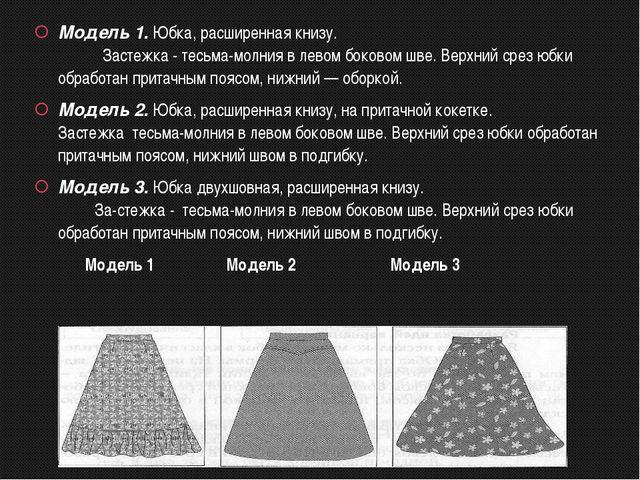 Модель 1. Юбка, расширенная книзу. Застежка - тесьма-молния в левом боковом ш...