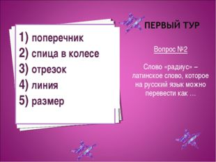 Вопрос №2 Слово «радиус» – латинское слово, которое на русский язык можно пе