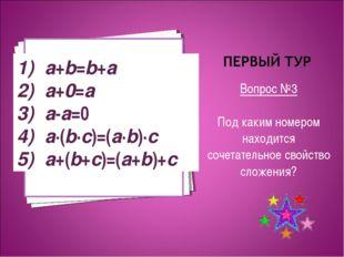 Вопрос №3 Под каким номером находится сочетательное свойство сложения? a+b=b+
