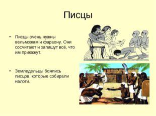 Писцы Писцы очень нужны вельможам и фараону. Они сосчитают и запишут всё, что