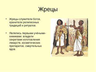 Жрецы Жрецы-служители богов, хранители религиозных традиций и ритуалов. Являл
