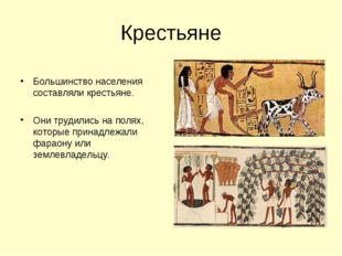 Крестьяне Большинство населения составляли крестьяне. Они трудились на полях,