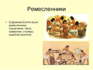 Ремесленники В Древнем Египте были ремесленники: горшечники, ткачи, кожевники
