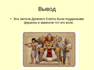 Вывод Все жители Древнего Египта были подданными фараона и зависели тот его в