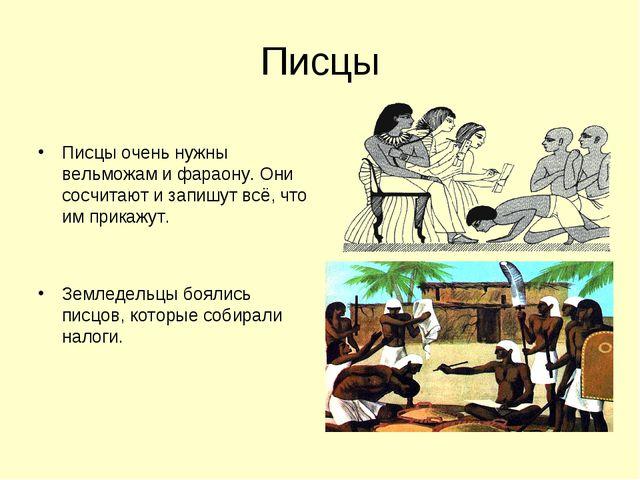 Писцы Писцы очень нужны вельможам и фараону. Они сосчитают и запишут всё, что...