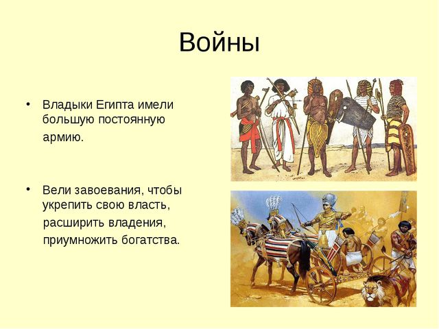 Войны Владыки Египта имели большую постоянную армию. Вели завоевания, чтобы у...