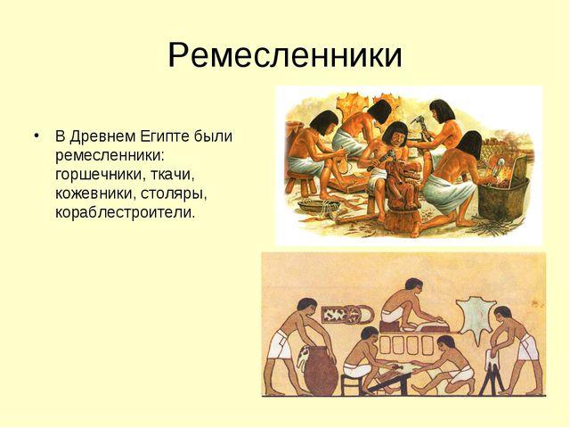 Ремесленники В Древнем Египте были ремесленники: горшечники, ткачи, кожевники...
