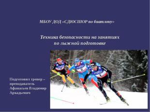 МБОУ ДОД «СДЮСШОР по биатлону» Техника безопасности на занятиях по лыжной под