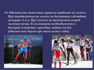 14. Обязательно выполнять правила поведения на лыжне. При передвижении на лыж